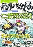 釣りバカたち / 矢口 高雄 のシリーズ情報を見る