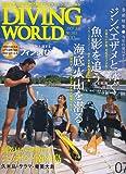 DIVING WORLD (ダイビングワールド) 2007年 07月号 [雑誌]