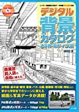 デジタル背景カタログ 通学路・電車・バス編: レイヤー別線画&写真データ収録DVD-ROM付き