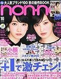 non・no(ノンノ) 2013年 10月号 [雑誌]
