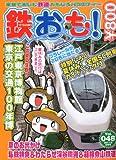 鉄おも 2011年 09月号 Vol.48