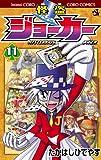 怪盗ジョーカー(11) (てんとう虫コミックス)