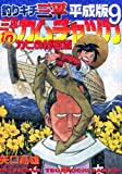 釣りキチ三平平成版 9 (9) (KCデラックス)