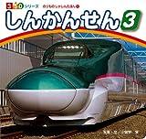 しんかんせん3 (350シリーズ のりものしゃしんえほん)