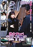 """熟女ナンパ""""五十路"""" ~両国編~ [DVD] TIFJ-26"""