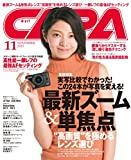 CAPA 2015年11月号