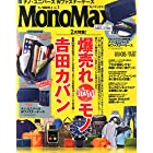 MonoMax(モノマックス) 2015年 05 月号 [雑誌]