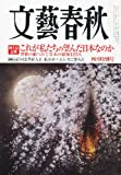 文藝春秋 2011年 04月号 [雑誌]