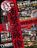 決定版!TVタブー驚愕の大惨事SP (ミリオンムック 31)
