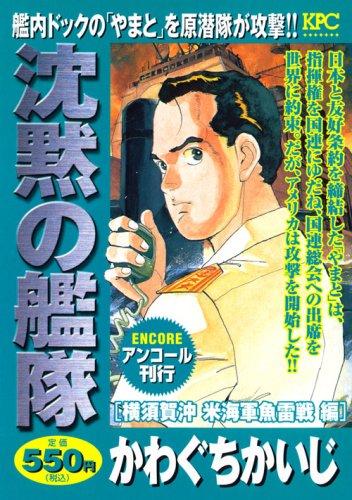 沈黙の艦隊 横須賀沖米海軍魚雷戦編 (プラチナコミックス)