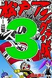 松戸アングラー隊 3