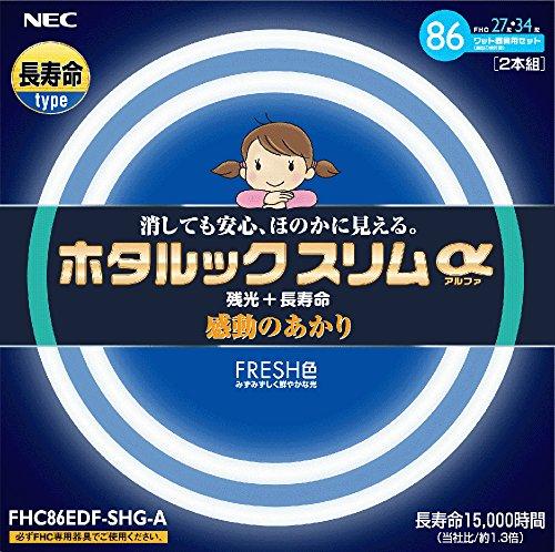 NEC ホタルックスリムα 86Wスリム器具用 27形+34形パック品 みずみずし鮮やかな光 FRESH色(昼光色) 定格寿命15,000時間スリム蛍光ランプ FHC86EDF-SHG-A