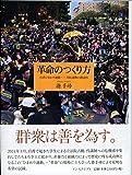革命のつくり方/書評・本/かさぶた書店