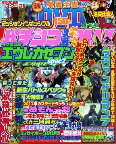 パチンコ実戦ギガMAX (マックス) 2012年 02月号 [雑誌]