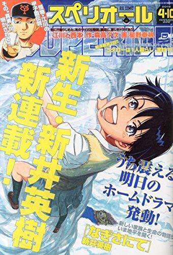 ビッグコミックスペリオール 2015年 4/10 号 [雑誌]