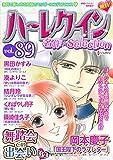 ハーレクイン 名作セレクション vol.89 (ハーレクインコミックス)
