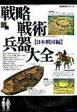 戦略戦術兵器大全日本戦国編 / 歴史群像編集部 のシリーズ情報を見る