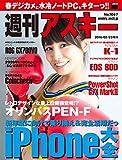 週刊アスキー No.1067 (2016年2月23日発行)<週刊アスキー> [雑誌]