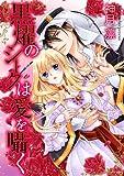 黒燿のシークは愛を囁く (ミッシィコミックスNextcomicsF) (ミッシイコミックス Next comics F)
