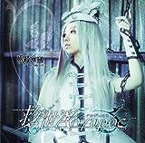 救世アルギュロス(初回限定盤)(DVD付)