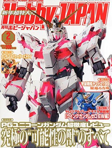 Hobby JAPAN (ホビージャパン) 2015年 02月号