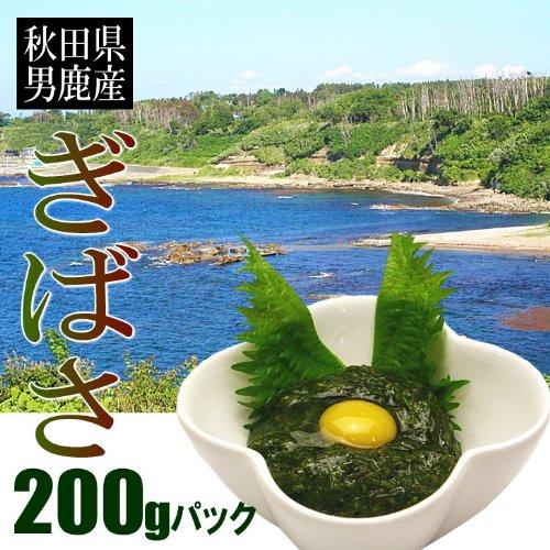 秋田県産 新物予約受付開始 男鹿 ぎばさ アカモク 海藻 200g×10個