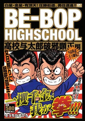 BE-BOP HIGHSCHOOL 高校与太郎破邪顕正編 (プラチナコミックス)