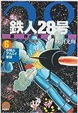 鉄人28号 6 原作完全版 (希望コミックススペシャル)