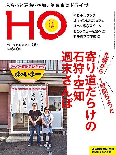 HO Vol.109(札幌から1時間ちょっと 石狩・空知 週末さんぽ)