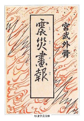 震災画報 (ちくま学芸文庫)