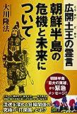 広開土王の霊言 朝鮮半島の危機と未来について (OR books)