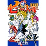 Amazon.co.jp: 七つの大罪(8) 電子書籍: 鈴木央: Kindleストア