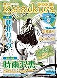 かつくら vol.7 2013夏