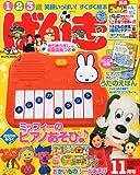げんき 2010年 11月号 [雑誌]