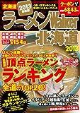 ラーメンウォーカームック  ラーメンウォーカー北海道2013  61804‐09 (ウォーカームック 306)