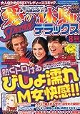 愛の体験 Special (スペシャル) デラックス 2012年 08月号 [雑誌]