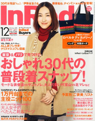 In Red (イン レッド) 2011年 12月号 [雑誌]