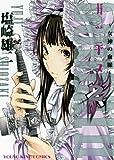 ガッデス~女神の血脈~ 2 (ヤングキングコミックス)