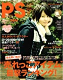 PS (ピーエス) 2008年 12月号 [雑誌]