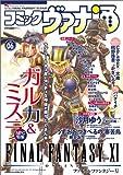 コミックヴァナ通 vol.06(エンターブレインムック)