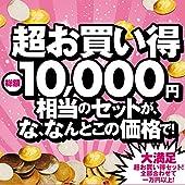 EXE 超お買い得総額10,000円相当のセットが、な、なんとこの価格で!