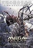 MEGA SPIDER メガ・スパイダー[DVD]