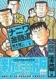 新ナニワ金融道 6 (SPA!コミックス)