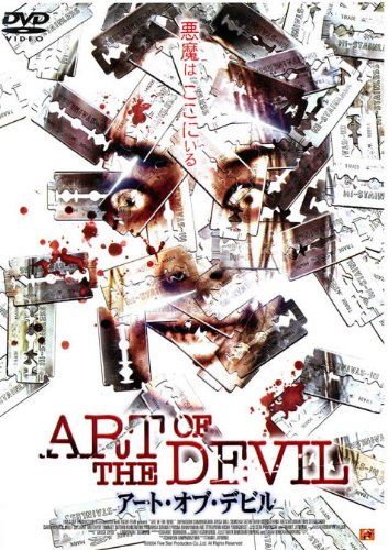 アート・オブ・デビル [DVD]