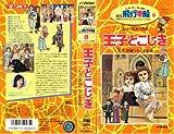 劇団飛行船8〜王子とこじき・王子城へもどるの巻 [VHS]