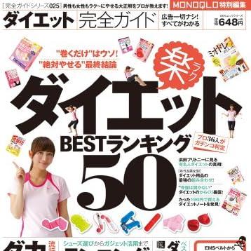 【完全ガイドシリーズ025】ダイエット完全ガイド (100%ムックシリーズ)