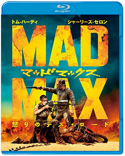 マッドマックス 怒りのデス・ロード [Blu-ray] -