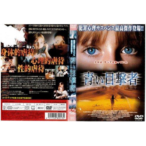 青い目撃者 [DVD]