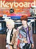 キーボード・マガジン 2012年10月号 AUTUMN