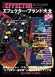 The EFFECTOR BOOK Archives エフェクター・ブランド大全 (シンコー・ミュージックMOOK)